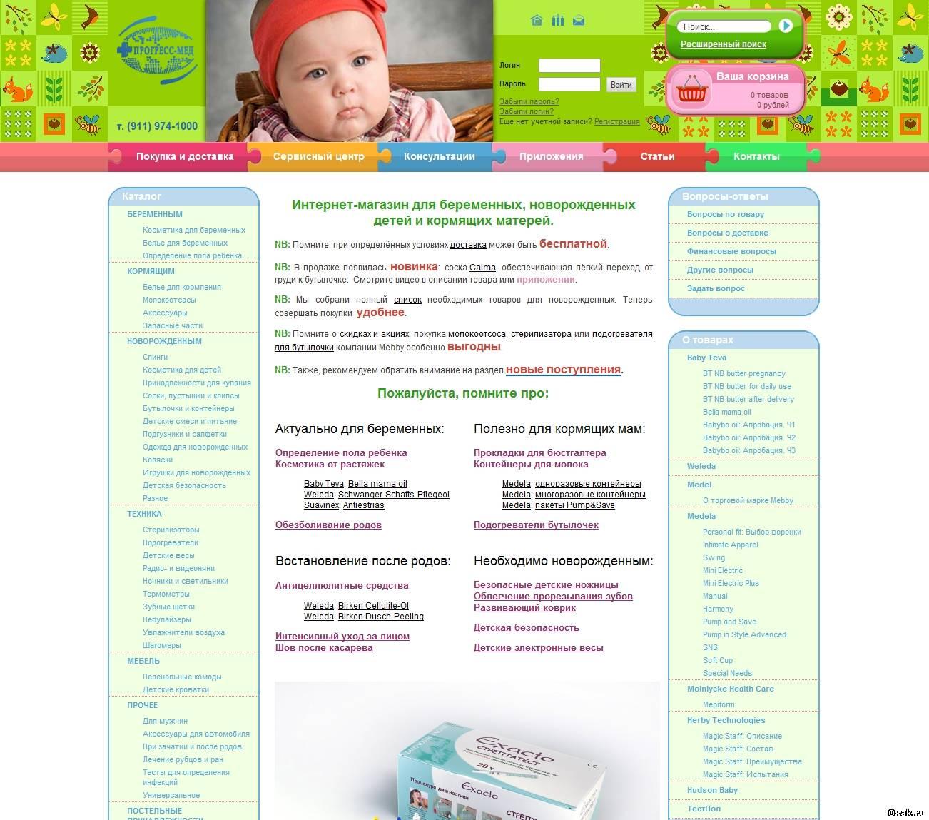 Одежда Для Новорожденных Интернет Магазин Нижний Новгород